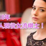 2018年美人現役女流棋士!かわいい画像と経歴、藤井聡太の姉弟子ってかわいい?