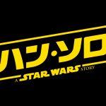 ハンソロ・スターウォーズストーリーの内容をネタバレ!日本語吹き替えキャストは誰?