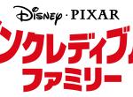 インクレディブルファミリーの日本語吹き替え声優キャスト一覧!あらすじや公開日は?