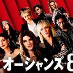 オーシャンズ8のメンバー一覧まとめ!日本語吹き替え声優は誰?