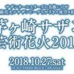 茅ヶ崎サザン芸術花火2018の楽曲やセトリは?本人たちは出演するの?