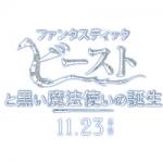 ファンタスティックビースト黒い魔法使いの誕生のキャスト一覧まとめ!日本語吹替声優についても