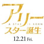 映画アリースター誕生の主題歌の曲名は?見どころと日本語吹き替え声優は誰?
