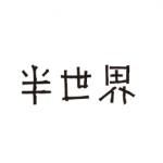 【映画】半世界の稲垣吾郎の役どころと見どころまとめ!高村紘役って配役ミス?