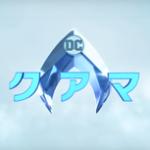 【映画】アクアマンの見どころと内容あらすじネタバレまとめ!主題歌や挿入歌は?