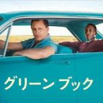 【映画】グリーンブックのような人種差別に関連した作品は?黒人オスカー受賞者についても