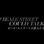 【映画】ビールストリートの恋人たちの出演者俳優一覧!見どころやあらすじネタバレも