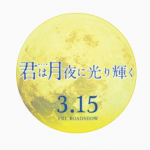 【映画】君は月夜に光り輝くの出演者俳優一覧と役どころ!見どころやあらすじまとめ