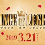 【映画】PRINCEOFLEGEND(プリレジェ)の出演者キャスト一覧と役どころ!見どころや内容まとめ