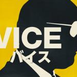 【映画】バイスのディックチェイニー役のキャスト俳優は誰?出演する過去作品など経歴についても