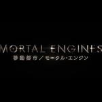 【映画】移動都市モータルエンジンの見どころとあらすじの内容!ハウルの原作と似てる?