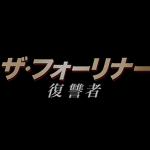 【映画】ザフォーリナー復讐者のタイトルの意味とは?原作者の意図や小説と違いについても