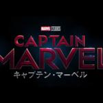 【映画】キャプテンマーベルの与えられた力について考察!フォトンブラストとは何か?