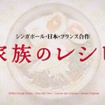 【映画】家族のレシピで美樹役を演じる松田聖子は配役ミス?フードブロガーについても
