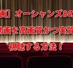【映画】オーシャンズ8のフル動画を高画質かつ実質無料で視聴する方法!