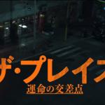 【映画】ザプレイス運命の交差点の見どころとあらすじまとめ!原作ドラマとの違いについても