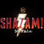 【映画】シャザムのタイトルの意味とは?原作者の意図とコミックとの違いについても