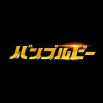 【映画】バンブルビーの出演者俳優キャスト一覧と役どころ!日本語吹き替え声優についても
