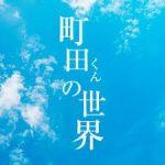 【映画】町田くんの世界の出演者キャストと役どころ!町田一役の細田佳央太は配役ミス?