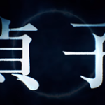 【映画】貞子の倉橋雅美役の佐藤仁美の役どころ!今回も生き残るのかどうなのかについても