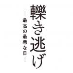 【映画】轢き逃げ出演者俳優キャスト一覧と役どころ!水谷豊監督の配役に込めた意図を考察