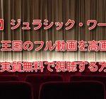 【映画】ジュラシック・ワールド炎の王国のフル動画を高画質かつ実質無料で視聴する方法!