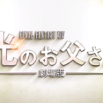 【映画】光のお父さんのキャスト一覧と役どころ!なぜ父親役に吉田鋼太郎を配役したのか?