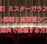 【映画】ミスターガラスのフル動画を高画質かつ実質無料で視聴する方法!