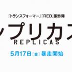 【映画】レプリカズの出演者俳優キャストと役柄まとめ!日本語吹き替え声優についても