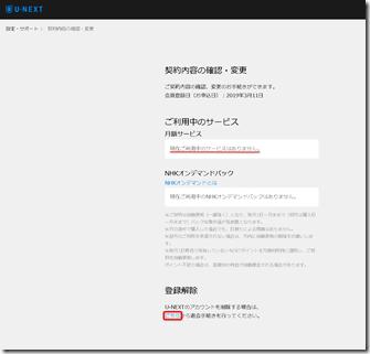 U-NEXT登録解除方法01