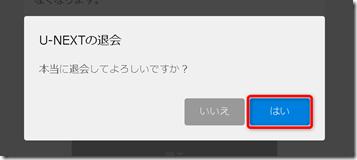 U-NEXT登録解除方法03