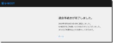 U-NEXT登録解除方法04