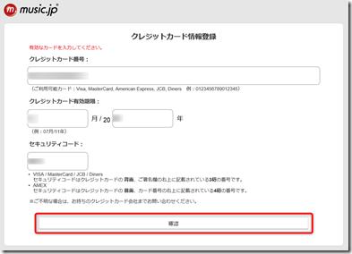 music.jp登録画像04png
