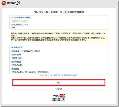 music.jp登録画像05png