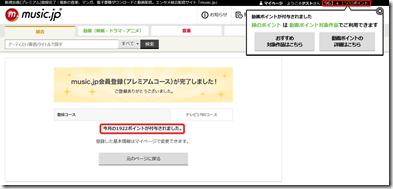 music.jp登録画像06png