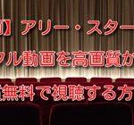 【映画】アリー・スター誕生のフル動画を高画質かつ実質無料で視聴する方法!