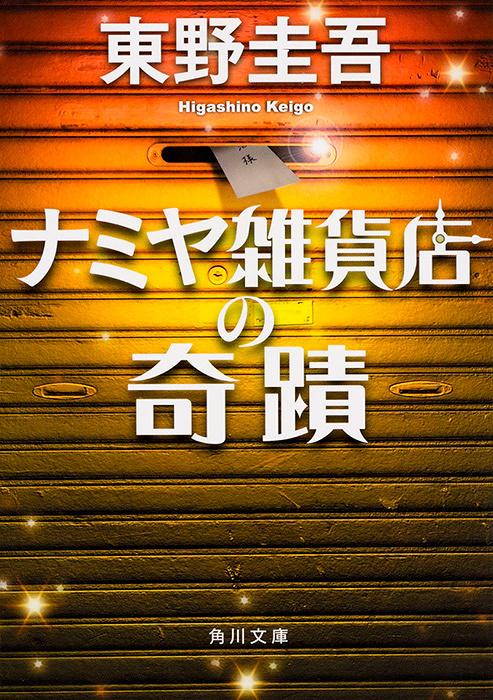 """ナミヤ 雑貨 店 の 奇蹟 つまらない 役者魂を試される廣木隆一監督の現場は""""ウェルカム力""""がすごい!"""