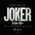 【映画】ジョーカーの出演者キャスト一覧と役どころ!日本語吹き替え声優についても