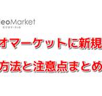ビデオマーケットに新規登録する方法と注意点まとめ!