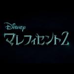 【映画】マレフィセント2の出演者キャストと役どころ!日本語吹き替え声優についても