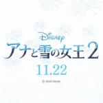 アナと雪の女王2のオラフと日本語吹き替え声優は誰?キャラクター一覧と役どころについても