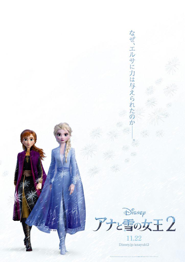 アナ と 雪 の 女王 2 オラフ
