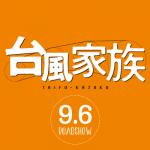 【映画】台風家族の評価や感想まとめ!あらすじ内容や見どころについても