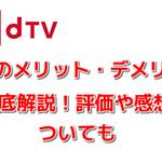 dTVのメリット・デメリットを徹底解説!評価や感想についても