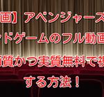 【映画】アベンジャーズ/エンドゲームのフル動画を高画質かつ実質無料で視聴する方法!