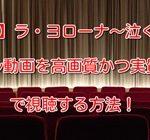 【映画】ラ・ヨローナ~泣く女~のフル動画を高画質かつ実質無料で視聴する方法!