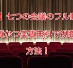 【映画】七つの会議のフル動画を高画質かつ実質無料で視聴する方法!