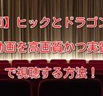 【映画】ヒックとドラゴン1のフル動画を高画質かつ実質無料で視聴する方法!