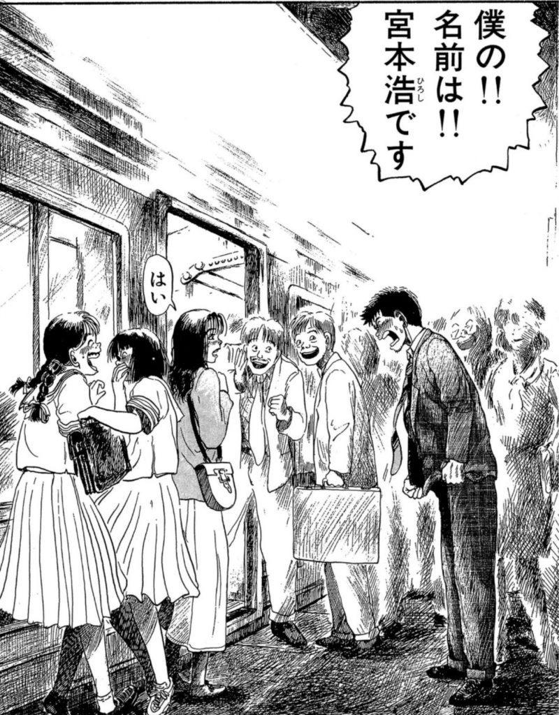 宮本から君へ 漫画 結末