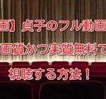 【映画】貞子のフル動画を高画質かつ実質無料で視聴する方法!